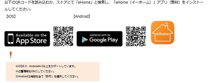 eRemoteのアプリのインストール説明のQRコード画像