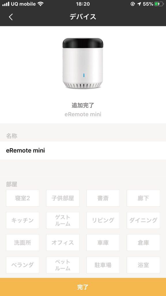 eRemote miniのwifi接続完了の画像
