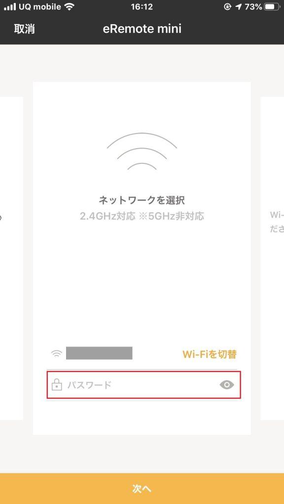 eRemote miniのwifiのパスワード入力画面の画像